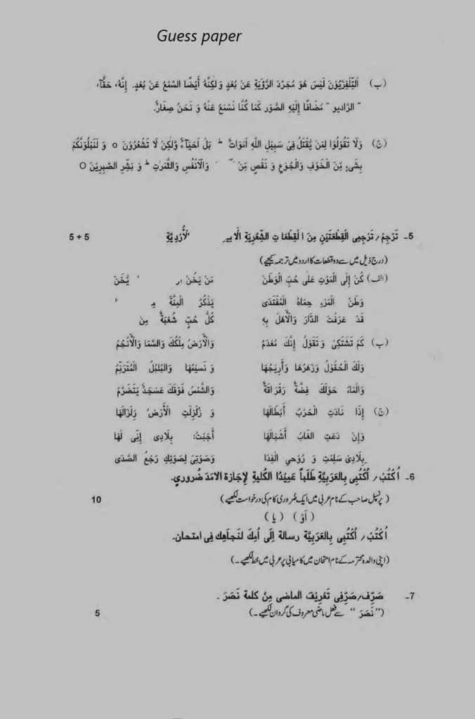 Arabic Guess paper 2nd year 2021
