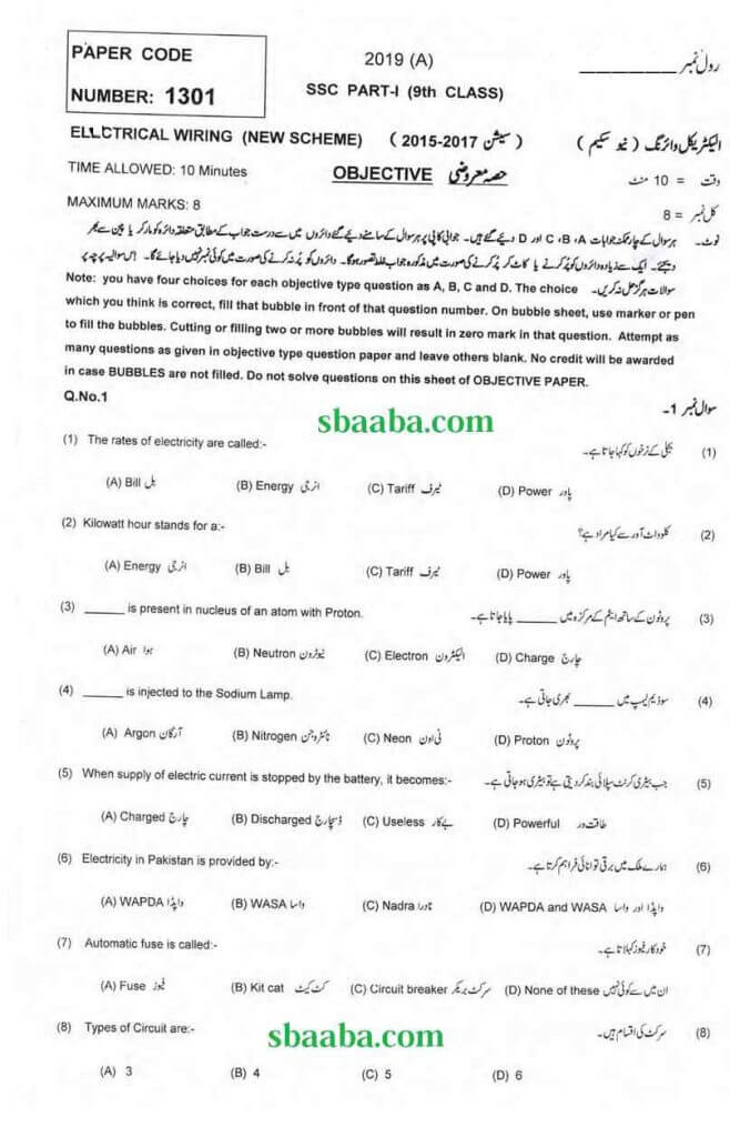 Electrical Wiring 9th class past paper 2019