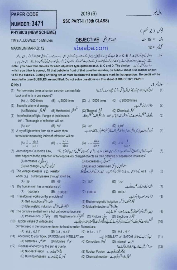 Physics 10th Class Past paper 2019