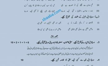 Urdu Advance 10th Class Past paper 2019