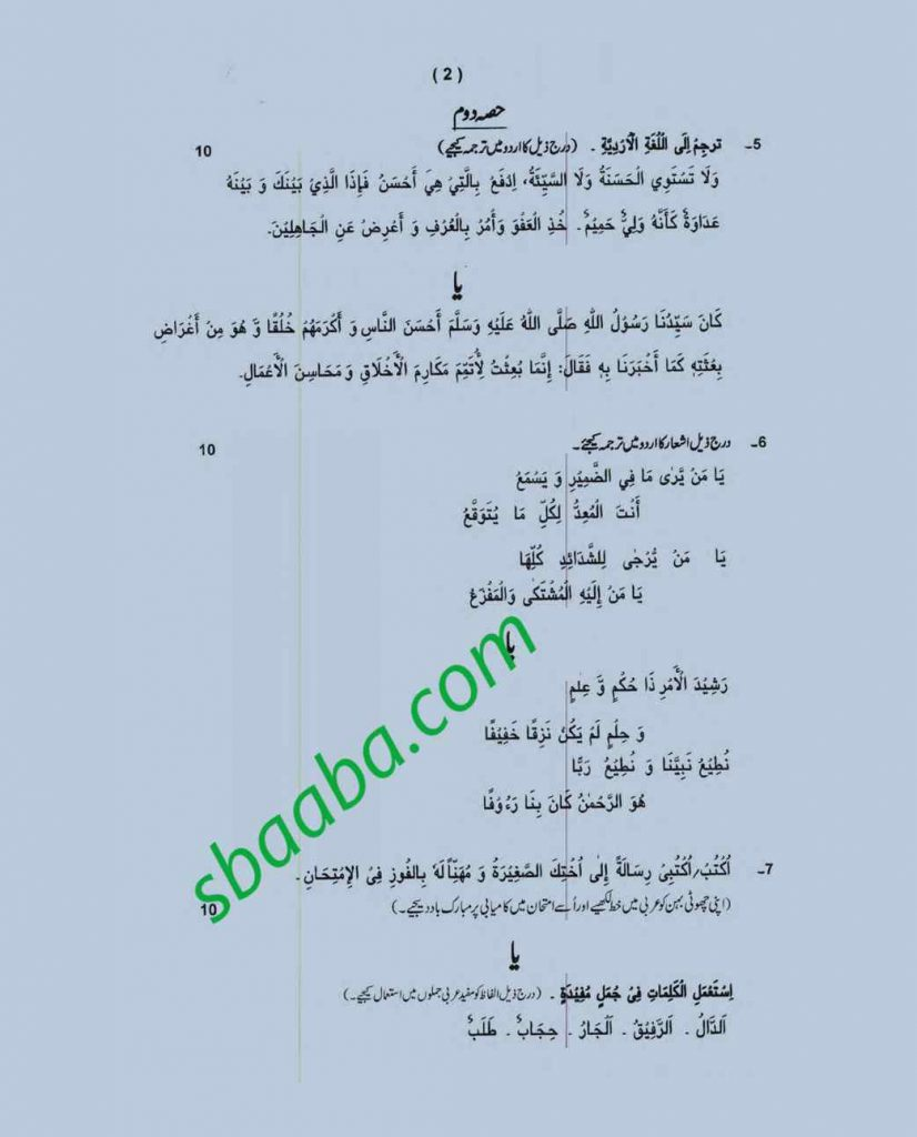 Arabic past paper 9th class 2019